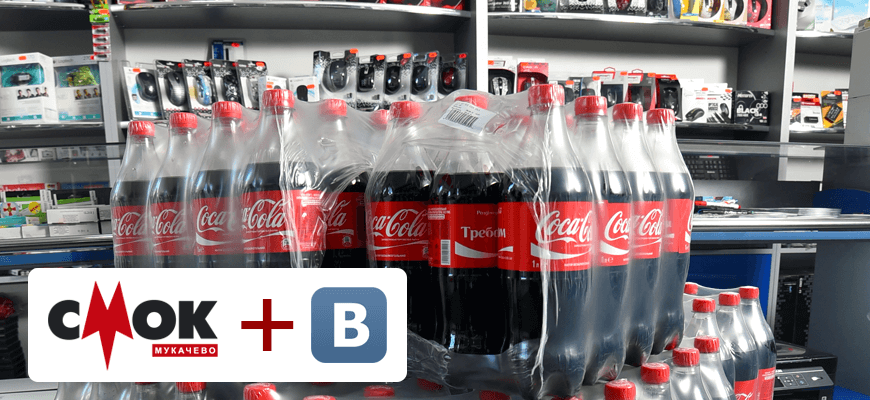 Твоя формула успеха — СМОК + ВК + Coca-Cola