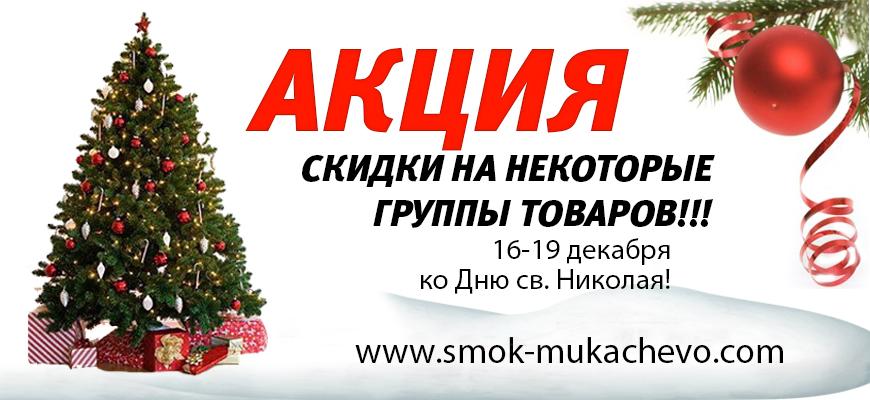Празднуем День святого Николая.