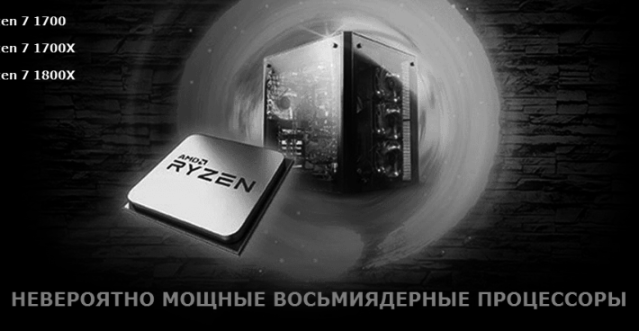 Процессоры AMD Ryzen 7