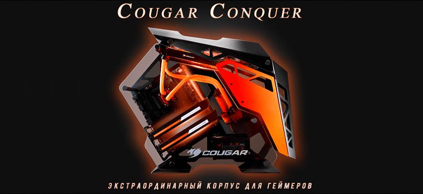 Корпус Cougar Conquer