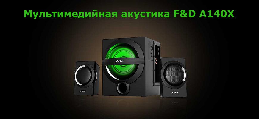 Акустика F&D A140X