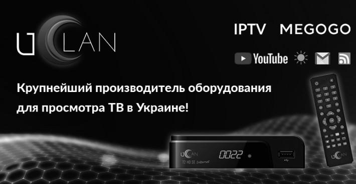 Цифровые T2 ресиверы на базе uClan T2 HD SE