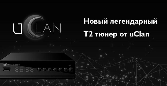 Новый легендарный Т2 тюнер от uClan